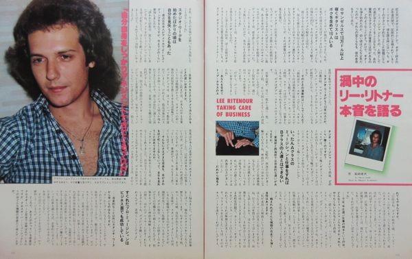 リー・リトナー インタビュー Lee Ritenour 1979 切り抜き 3P