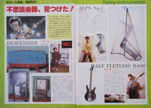 平沢進 不思議楽器見つけた ヘヴナイザー P-MODEL 1982 切抜 5P