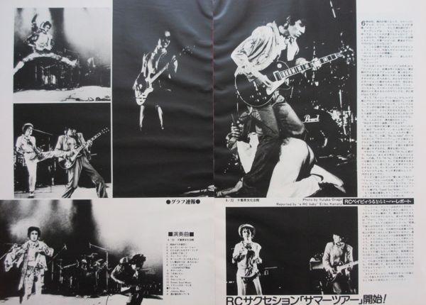RCサクセション 忌野清志郎 仲井戸麗市 1982 切り抜き 3ページ E28AF