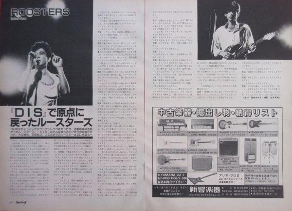 ルースターズ インタビュー DIS 大江慎也 花田裕之 1984 切抜 2P