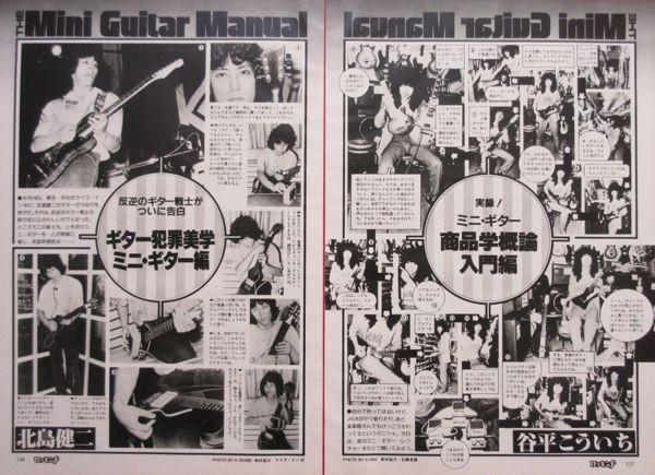 うじきつよし 北島健二 渡辺香津美 ミニ・ギター 1982 切抜 4P