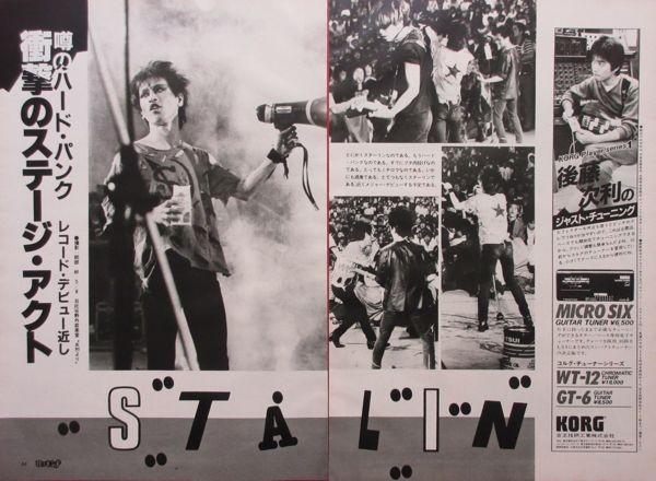 スターリン 遠藤ミチロウ ARB 石橋凌 子供ばんど 1982 切抜 6P