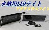 新品 アクアリウム 水草水槽LEDライト 熱帯魚 60~80㎝ 黒