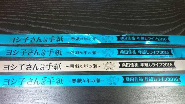 桑田佳祐 年越しライブ2016「ヨシ子さんへの手紙」銀テープ4本③