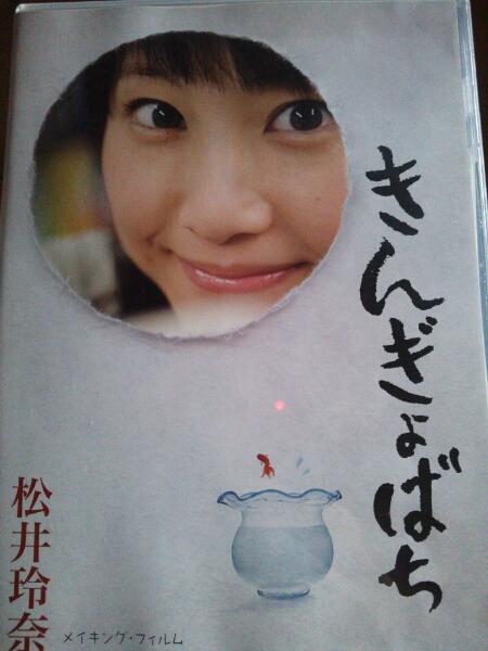送料無料:松井玲奈:きんぎょばち:DVD