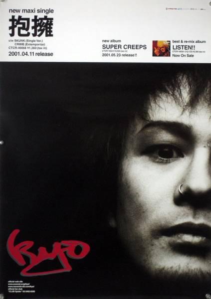 kyo D'ERLANGER DIE IN CRIES BUG B2ポスター (2E06015)