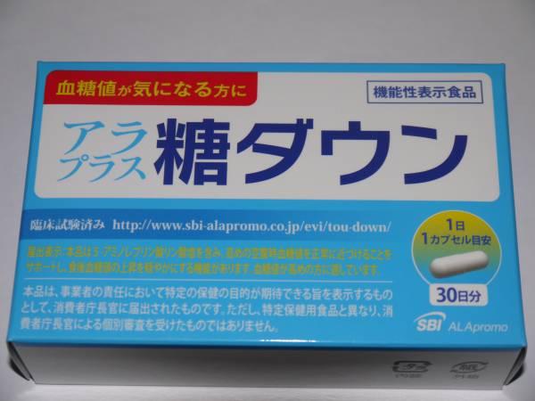 アラプラス 糖ダウン 30日分(30カプセル)