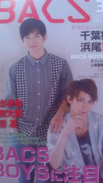 BACS 3 フリー雑誌 浜尾京介 千葉雄大