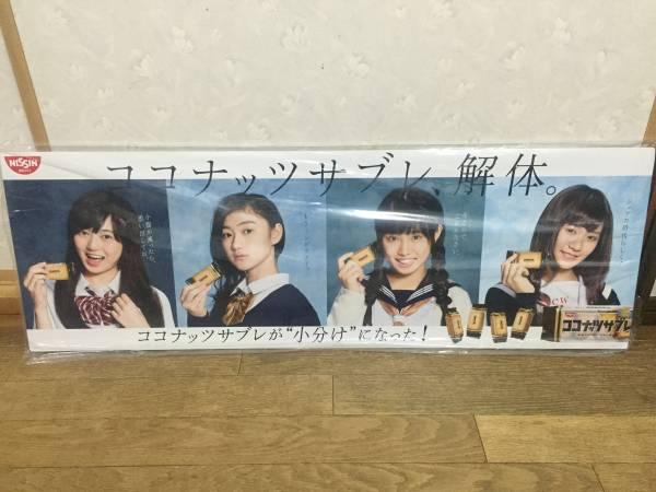 日清シスコ 私立恵比寿中学 ポスター ボード 非売品 未掲示
