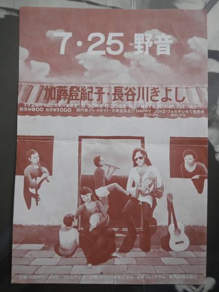【チラシ】加藤登紀子/長谷川きよし(日比谷野音7月25日)