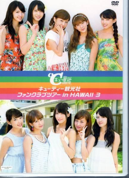 DVD ℃-ute キューティー観光者 ファンクラブツアー HAWAII 3