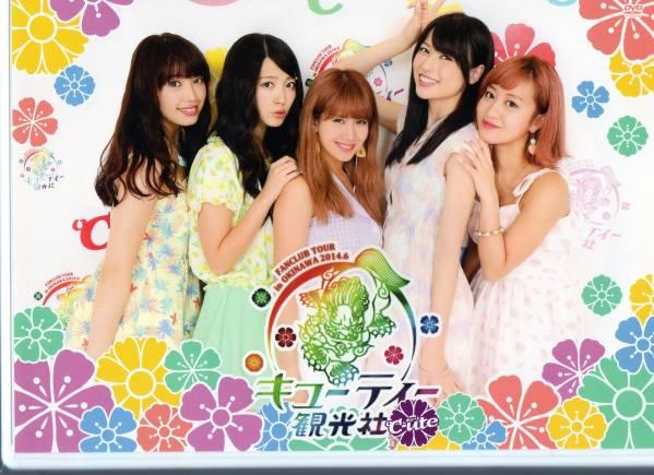 DVD ℃-ute キューティー観光社 ファンクラブツアーin沖縄