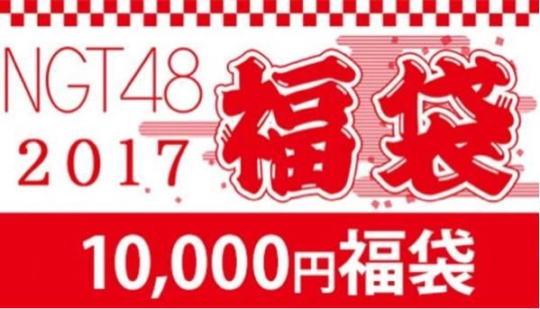 NGT48 2017 福袋 10000円 一部権利付 ライブグッズの画像