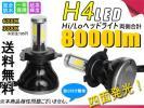 四面発光 8000LM H4一体式無極性LEDヘッドライト◇早いもの勝!送料込2個セット