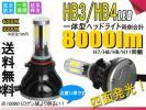 特価販売☆四面発光 8000LM HB3/HB4 LEDヘッドライト☆送料無料2個セット