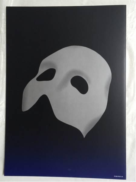 劇団四季『オペラ座の怪人』パンフレット