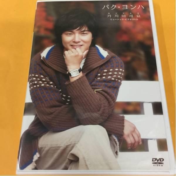 パク・ヨンハ カジマセヨ MV-DVD (通常版)