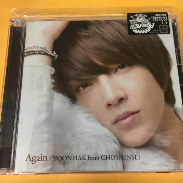 ユナク from 超新星 Again(初回限定盤)(DVD付) CD+DVD