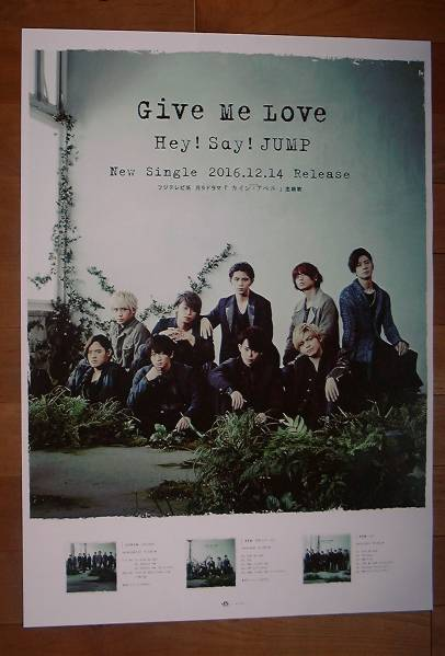 Hey!Say!JUMP/Give Me Love 未使用告知ポスター コンサートグッズの画像