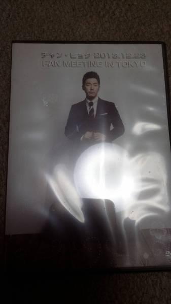 チャン・ヒョク 2013.12.23 FAN MEETING IN TOKYO DVD