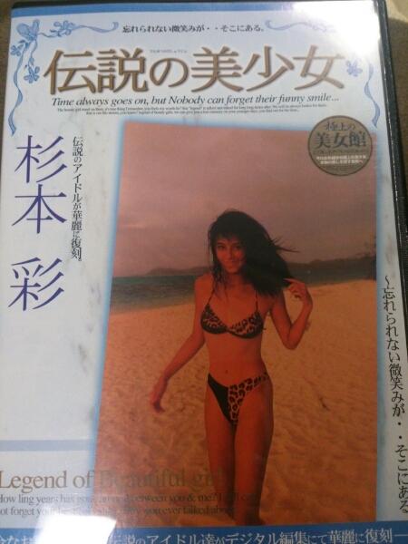 (送料無料!)伝説の美少女/ 杉本彩 グッズの画像