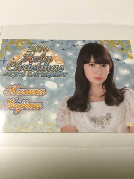 送料込 小嶋陽菜 AKB ショップ クリスマスカード サイン
