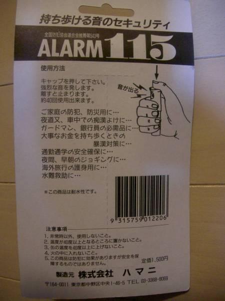 強力 防犯ブザー ALARM115 新品未開封 送料140円_画像2