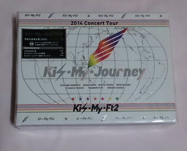 Kis-My-Ft2 DVD 2014ConcertTour Kis-My-Journey 初回 キスマイ