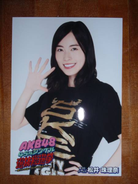 AKB48 松井珠理奈 45th 選抜総選挙 DVD 封入 生写真