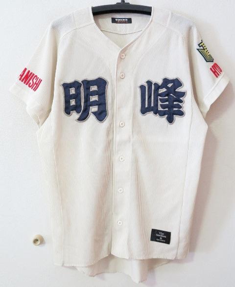 センバツ出場校 兵庫 川西明峰高校 野球部ユニフォーム L