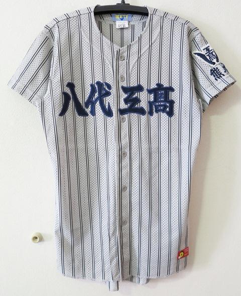 センバツ出場校 熊本 八代工業高校 野球部ユニフォーム