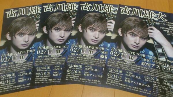 送料込チラシ4枚●古川雄大 LIVE TOUR The ideal world pq