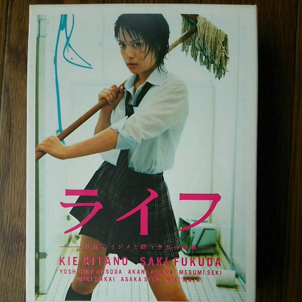 ドラマ全話DVD-Box『ライフ』北乃きい 福田沙紀 中村静香など  グッズの画像