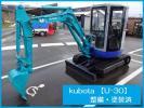 ■建設機械 ユンボ バックホー クボタ 【U-30】 農業機械 整備済