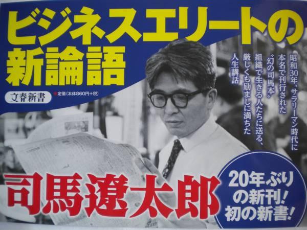 レア 司馬遼太郎さん パネル 210X295mm 非売品_画像1