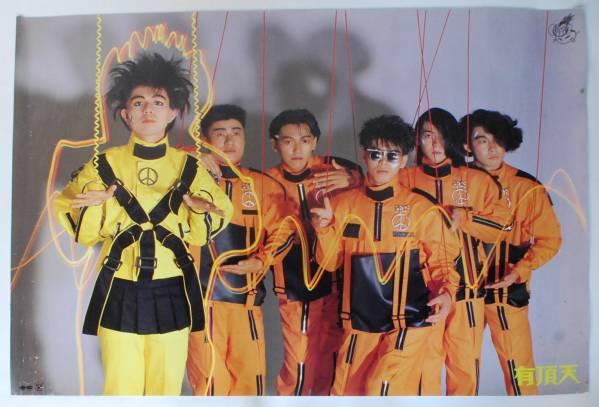 A1サイズポスター ★有頂天★ バンド 1987年 希少品 レア ケラ