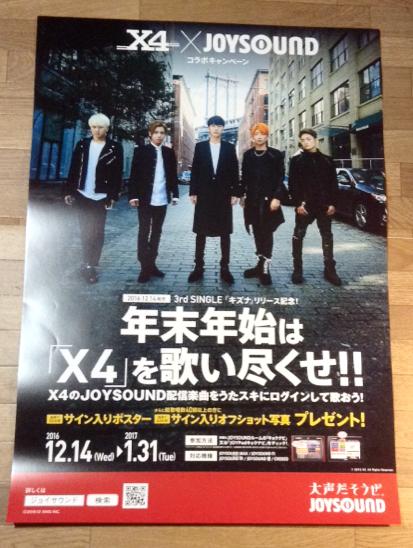 X4 エックスフォー キズナ /ポスター/B2サイズ