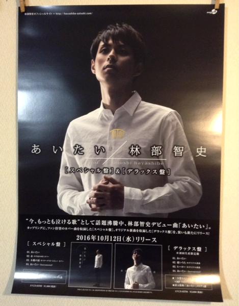 林部智史 ポスター/B2サイズ
