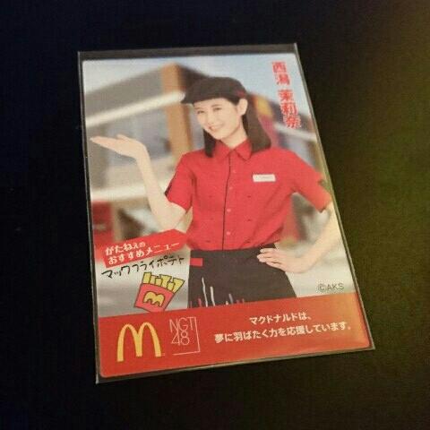 NGT48 マクドナルド マック ナゲット カード レア 西潟茉莉奈 ライブグッズの画像