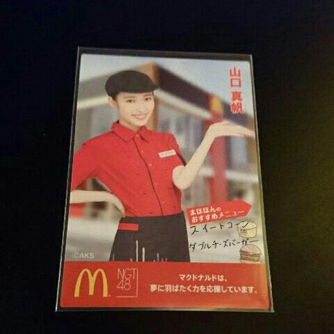NGT48 マクドナルド マック ナゲット カード レア 山口真帆 ライブグッズの画像