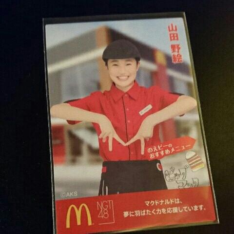 NGT48 マクドナルド マック ナゲット カード レア 山田野絵 山田 ライブグッズの画像