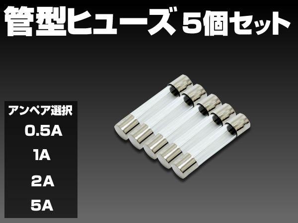 管型ヒューズ 5個セット ヒューズ切れ交換 電装品保護 回路保護_画像1