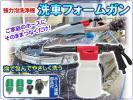 洗車フォームガン 強力泡洗浄機 レッド 日本語説明書付