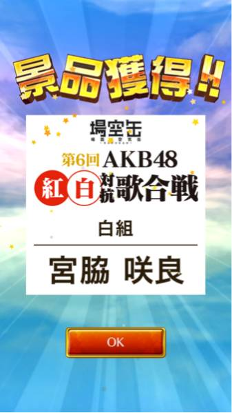 【今だけ値下げ】【完売品】HKT 宮脇咲良 AKB紅白歌合戦 場空缶 生写真付