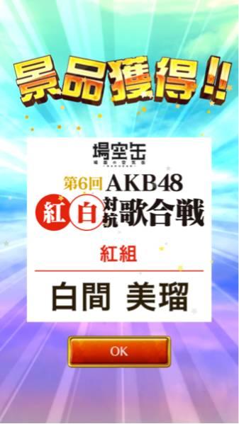 【今だけ値下げ】【完売品】NMB 白間美瑠 AKB紅白歌合戦 場空缶 生写真付