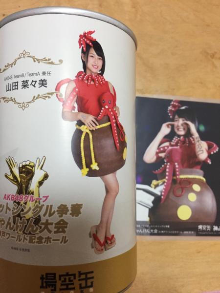 【今だけ値下げ】AKB 山田菜々美 じゃんけん大会 場空缶 神の手 生写真付