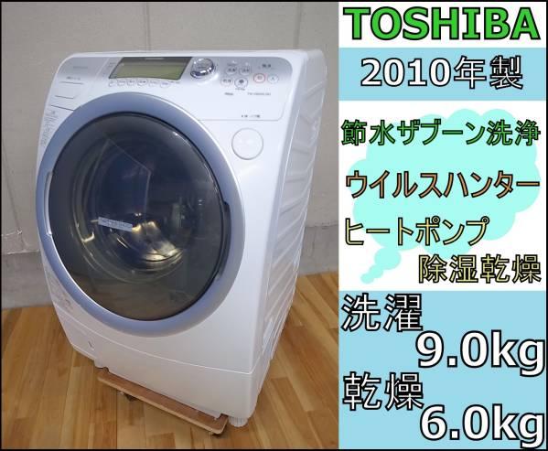 人気♪★東芝 ドラム式洗濯乾燥機★TW-Z9000L★9.0Kg