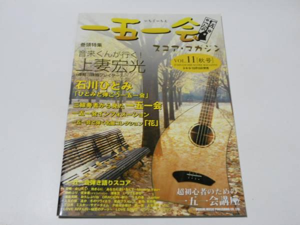★一五一会スコアマガジンVol.11 秋号 石川ひとみ 音来★楽譜