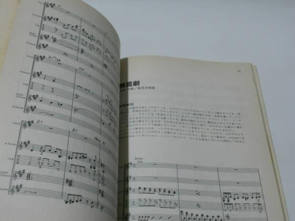 ★アルフィー バンドスコア PAGE ONE & 星空のディスタンス 楽譜_画像3