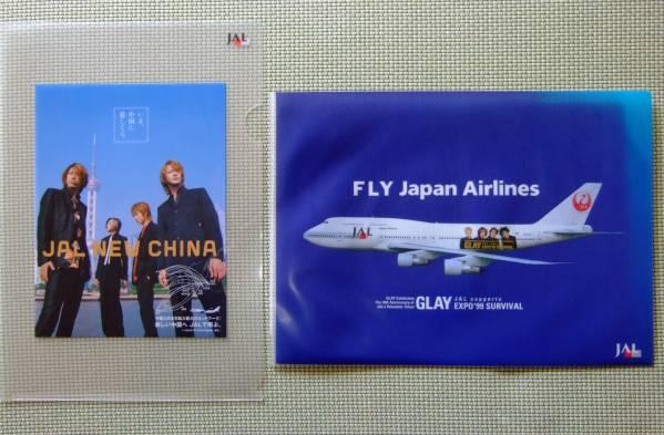 GLAYグレイ★JAL日本航空★A4クリアファイル2枚★函館★中国